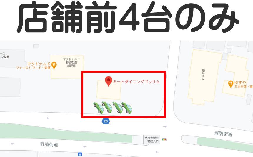 京王堀之内のゴッサムの駐車場の場所